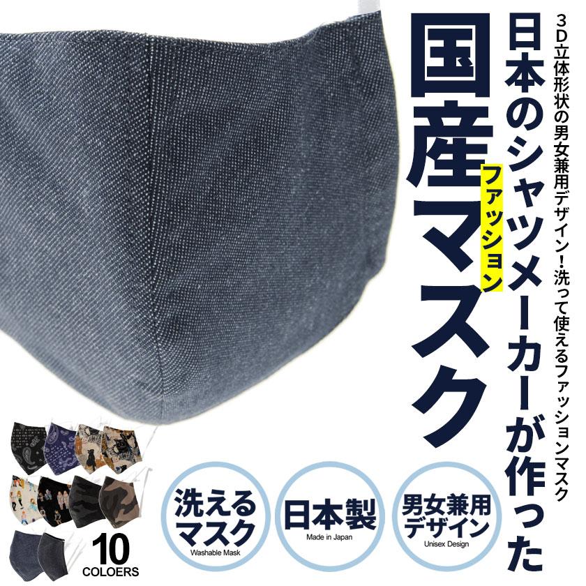 日本 メーカー マスク 製